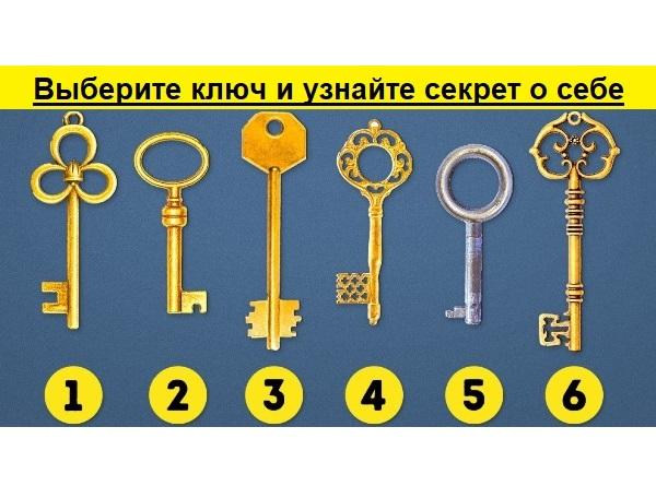 """Психологический тест """"Шесть ключей"""""""