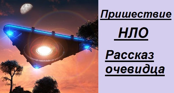 Пришествие НЛО. Рассказ очевидца.
