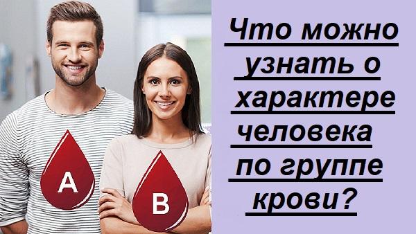 Что можно узнать о характере человека по группе крови?