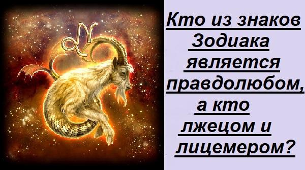 Кто из знаков Зодиака является правдолюбом, а кто лжецом и лицемером?