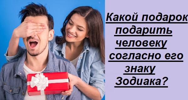 Какой подарок подарить человеку согласно его знаку Зодиака?