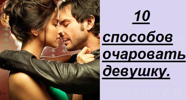 10 способов очаровать девушку.