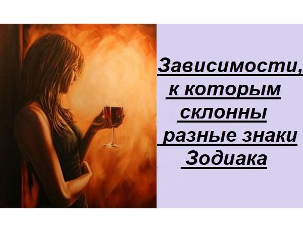 Любимые грехи и зависимости всех знаков Зодиака.