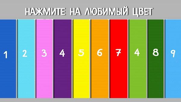 Любимый цвет может многое рассказать о Вас.