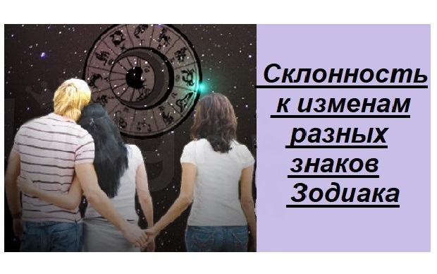 Насколько склонны к изменам разные знаки Зодиака.