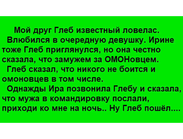Забавный случай про друга, который влюбился в жену ОМОНовца.