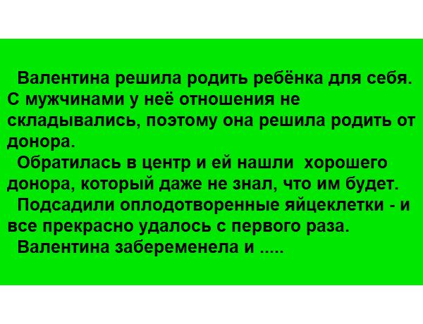 """История из жизни """"Донорский ребенок"""""""
