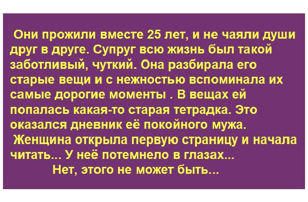 """История из жизни """"Тайна найденного дневника"""""""