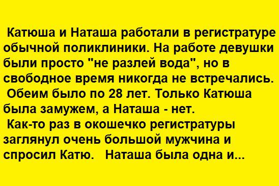 История жизни Кати и Наташи.