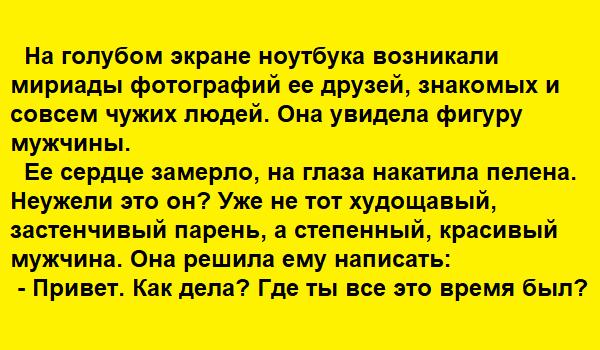 """""""Судьба решается не нами"""" Трогательная история о первой любви."""