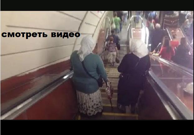 Бабули и эскалатор. Офигеть не встать! (видео)