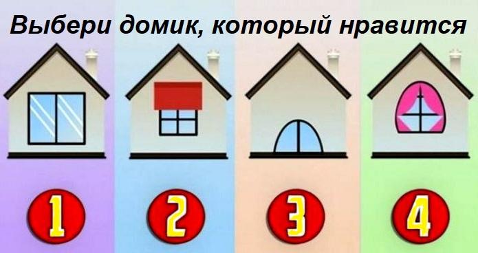 Хотите узнать интересное о себе? Выберите домик.