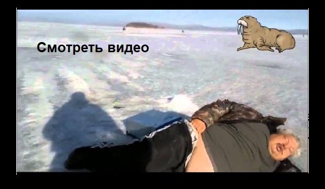 Мужик на льду! Ржака!!))Смотреть до конца!
