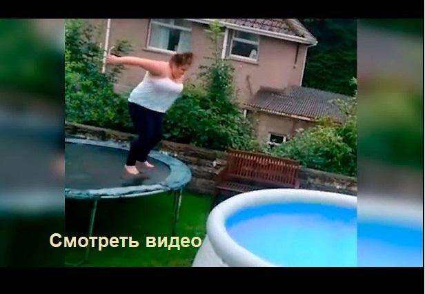 Купил жене батут и бассейн. Это надо видеть.