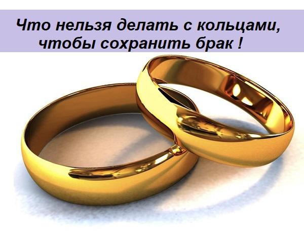 Что нельзя делать с обручальными кольцами, чтобы сохранить брак.