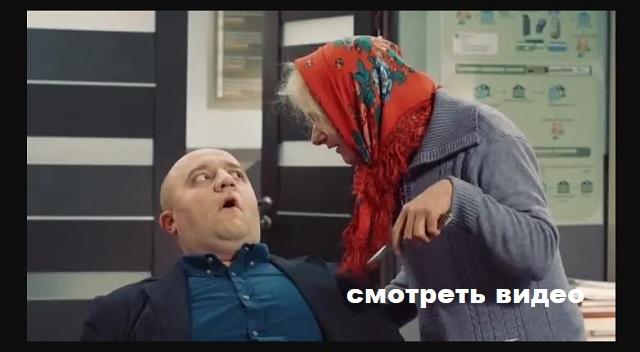 Бабуля пришла в банк. (видео) Уржаться...