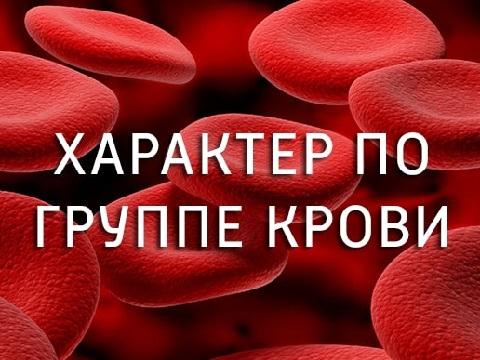 Группа крови о многом расскажет.