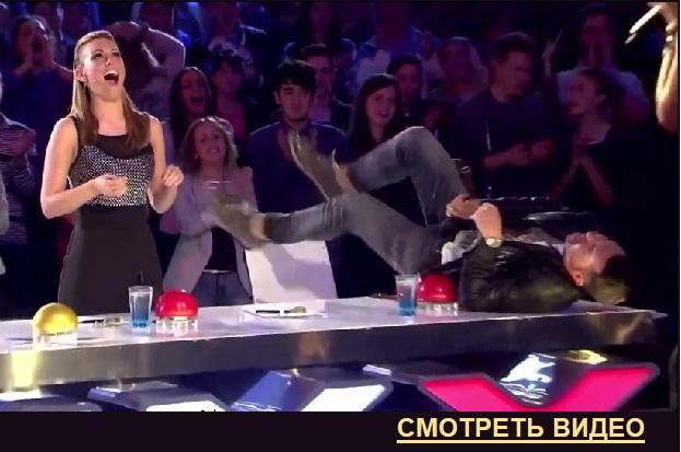 Когда с девушки слетело платье, зал был ошеломлён, а один судья, упал под стол от смеха.