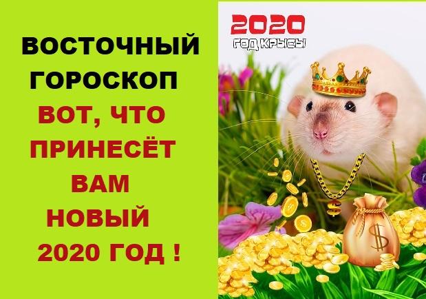 Узнайте каким будет для Вас 2020 год согласно Вашему году рождения.