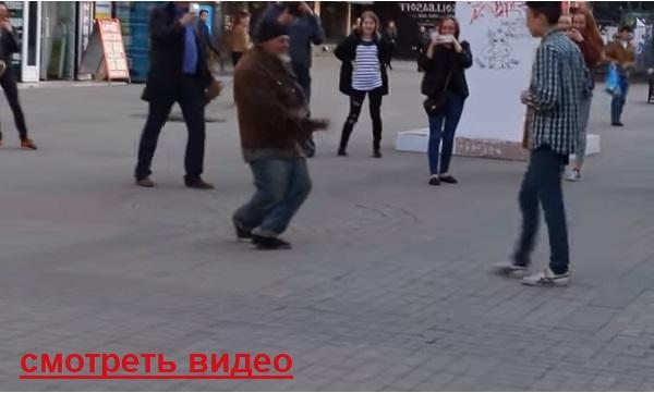 Бомж перетанцевал парня. Видео.