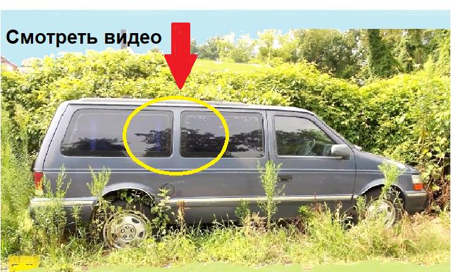 Парень помогал поставить колесо, затем он увидел внутри фургона...