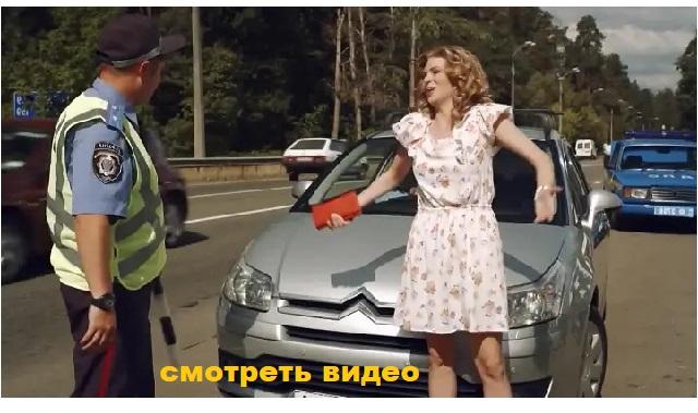 Жена разбирается с гаишником. Ржака полная! (видео)