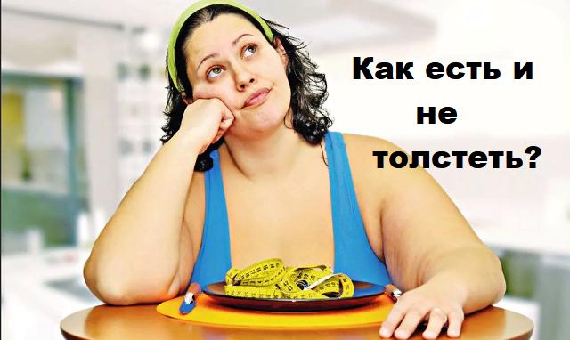 Как есть и не толстеть?