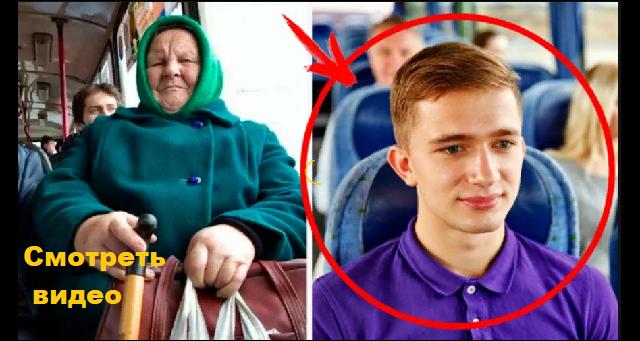 Бабка заставила парня уступить ей место. Но что сделал парень...