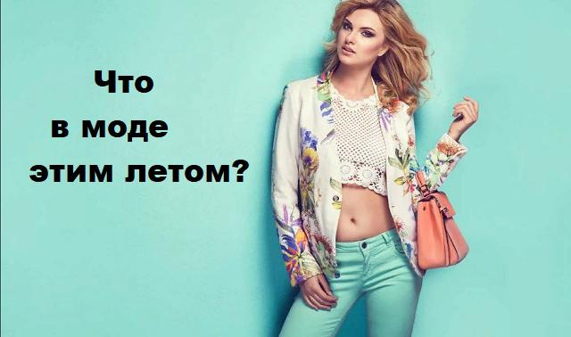 Что в моде этим летом?