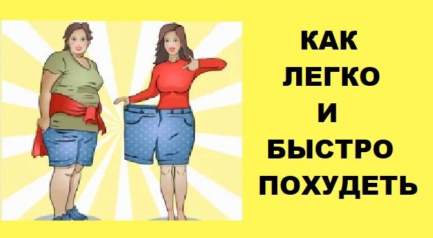 Как легко и быстро похудеть.