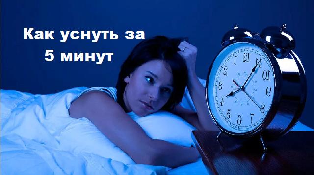Как уснуть за 5 минут. (видео)