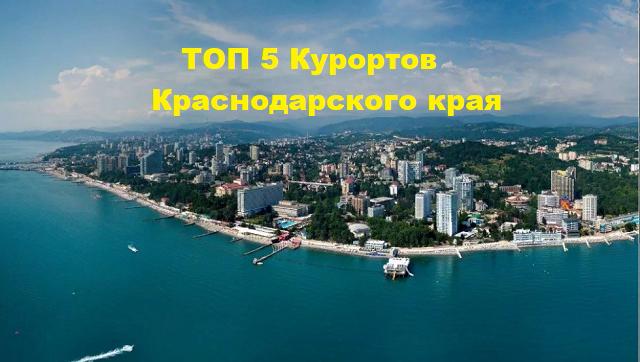 5 лучших курортов Краснодарского края.
