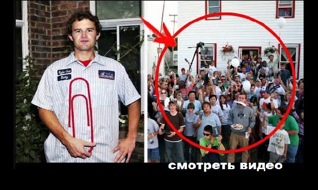 Зачем этот юноша держит в руке скрепку? Ты не поверишь.